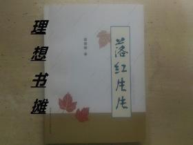 【落红片片】签赠本 正版