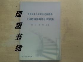 【诗学体系与话语方式的建构:《吕进诗学隽语》评论集 】 正版