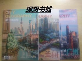 城市地理:【羊城广州、金城兰州 、上海的N面(2021第03期、2021第04期、2021第05期)】合售 正版