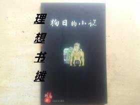 【狗日的小说(精美插图本 ) 】 正版