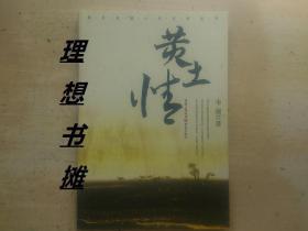 重庆直辖十年文学丛书【黄土情】 全新 正版
