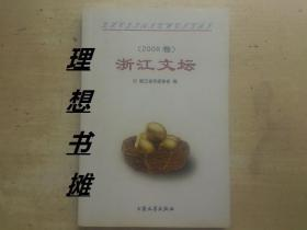 【浙江文坛(2008年卷) 】 正版