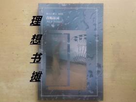 【燕刀三文集①随笔卷青蝇吊词】签字页受损 正版