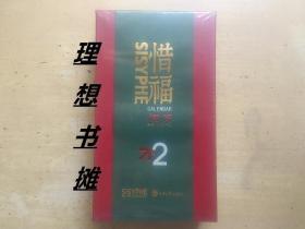 知识日历【惜福阅历 2020】塑封 正版