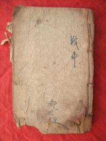 清代 朱墨套印精木刻命理风水古籍:《钦定协纪辨方书》卷十五、卷十六