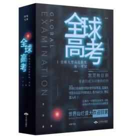 全球高考 木苏里 全三册含赠品 正版全新