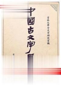 中国古文字研究第一辑 现货