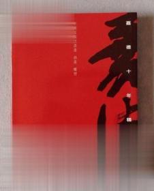 嘉德十年精品录.中国近现代书画油画雕塑