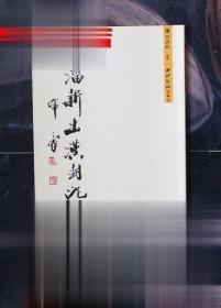 正版现货.临淄新出汉封泥集.刘创新.西泠印社