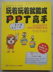 玩着玩着就能成PPT高手 日本销量的PPT圣经 平林纯 正版全新