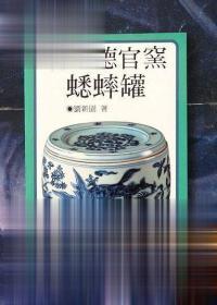 明宣德官窑蟋蟀罐.刘新园