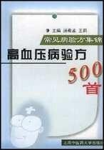 汤希孟【正版】高血压病验方500首【加厚包装】