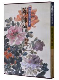 陈师曾画集-中国近现代画家 大8开进口铜版彩印