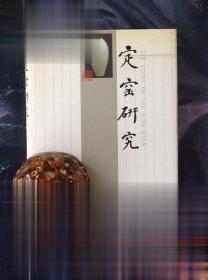 定窑研究// 陈文增著 / 华文出版社