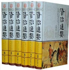 资治通鉴 正版特价/全本精注珍藏版 /豪华精装16开6册 超值1560