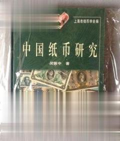 中国纸币研究.吴筹中