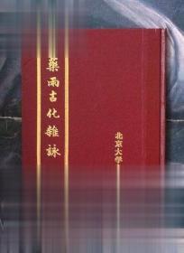 药雨古化杂咏.方若/北京大学出版社