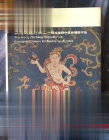 嘉德2005春季拍卖.锦绣绚丽巧天工.耕织堂藏中国丝绸艺术品