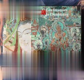 中国美术全集绘画编敦煌壁画15下精装法文版 LesfresquesdeD