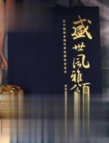 盛世风雅颂.新中国贵金属币章收藏投资鉴赏 上海古籍出版社