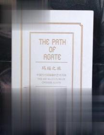玛瑙之旅.中国历代玛瑙器的艺术风尚.冬路.文物出版社