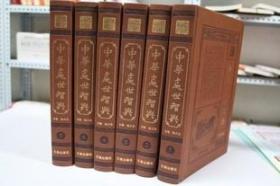 孙子兵法(文白对照,简体竖排,函套版)线装16开.全三卷