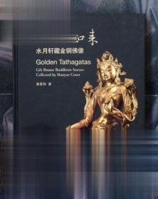 金色如来-水月轩藏金铜佛像