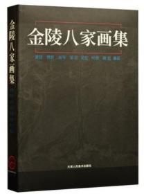 金陵八家画集(精) 龚贤樊圻高岑邹喆吴宏叶欣