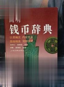 简明钱币辞典 孙仲汇