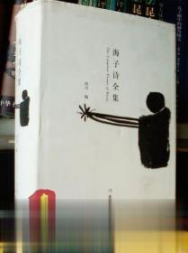 海子诗全集 作家出版社