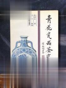青花瓷器鉴定张浦生.书目文献出版社