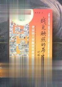 残片映照的历史.北京出土景德镇瓷器探析 曲永建著