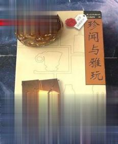 珍闻与雅玩.文玩鉴赏丛书.郑逸梅 北京出版社