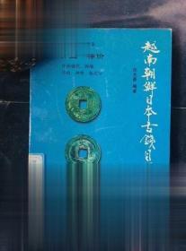 越南朝鲜日本古钱目录
