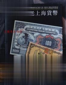 老上海货币.马傅德