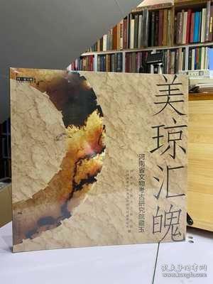 美琼汇魄----河南省文物考古研究院藏玉