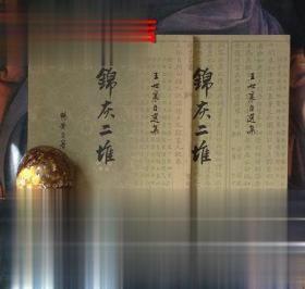 锦灰二堆.王世襄自选集(全2卷)
