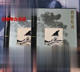 四僧绘画.故宫博物院藏文物珍品大系.杨新.上海科学技术出版社