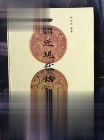 中国近现代铸币图说