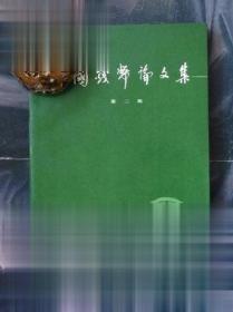 中国钱币论文集.第二辑