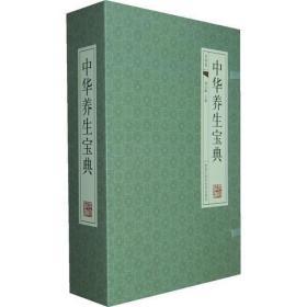 中华养生宝典-(经典线装本  全套四册)