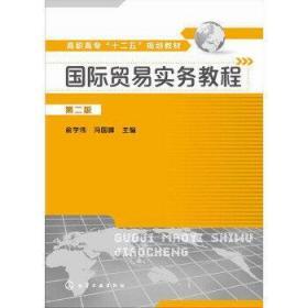 国际贸易实务教程(第2版)