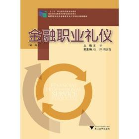 金融职业礼仪(第2版)(高职高专经济金融类专业工学结合规划教材)