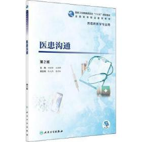 医患沟通(第2版/高专临床/配增值)