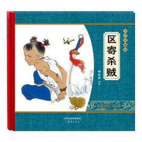 大师中国绘传统故事系列 区寄杀贼