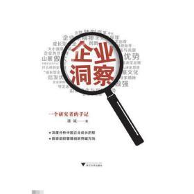 企业洞察——一个研究者的手记(企业问题研究专家、EMBA教授潘诚深度分析中国企业成长历程)