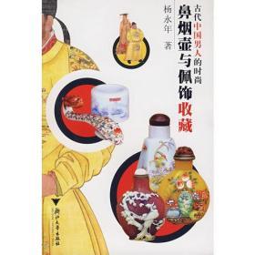 鼻烟壶与佩饰收藏