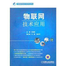 物联网:技术应用