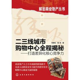 解密商业地产丛书--二三线城市购物中心全程揭秘:打造差异化核心竞争力
