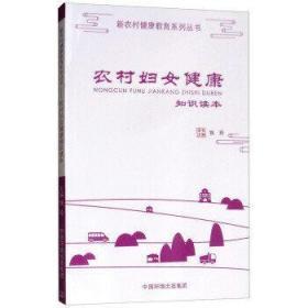 农村妇女健康知识读本